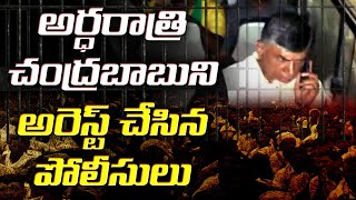 Police arrest Chandrababu Naidu in Midnight..