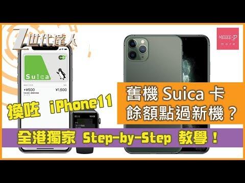 換咗 iPhone11 舊機 Suica 卡餘額點過新機?全港獨家 Step-by-Step 教學!