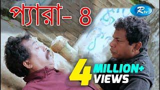 Para-4 - প্যারা -৪ | Mosharraf Karim | Faruk Ahmmed | Marjuk Rasel | Bangla Teleflim | Rtv