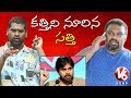 Bithiri Sathi Vs Kathi Mahesh; Kathi Comments On Pawan Kal..
