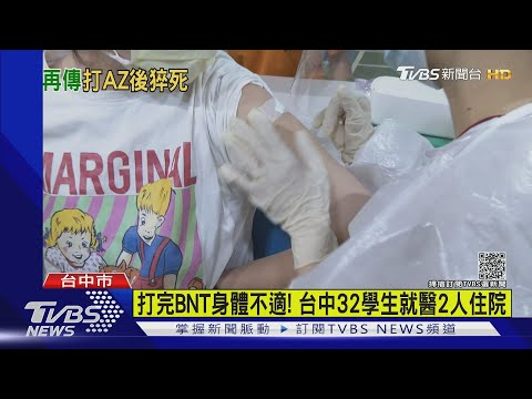 打完BNT 全台逾1萬7千名學生請疫苗假|TVBS新聞