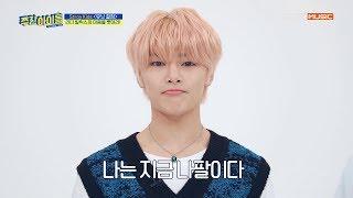 "[Weekly Idol] 5959~ 우리 막둥이 아이엔의 개인기는 ""나팔 소리"" l EP.428 (ENG SUB)"