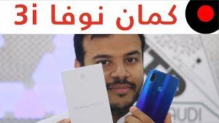 مزايا وخصائص هواوي نوفا Huawei nova 3i