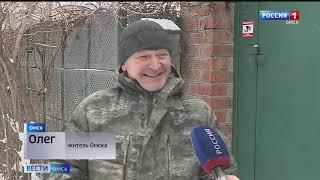 «Вести Омск», итоги дня от 3 февраля 2021 года