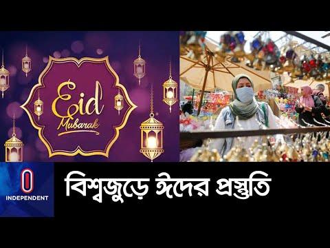 আতঙ্কের মধ্যেই বিশ্বজুড়ে চলছে ঈদুল-ফিতরের প্রস্তুতি || Eid 2020