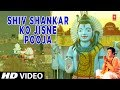 Shiv Shankar Ko Jisne Pooja Full Song By Gulshan Kumar with English Subtitles I Char Dham
