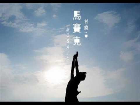 R﹢4 Jolin蔡依林 - 馬賽克mosaic Cover 甘納:D