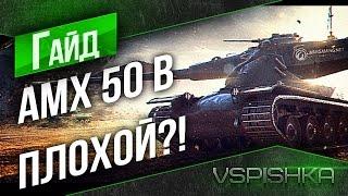 AMX 50 B - Плохой танк? Апать хотят в 9.17