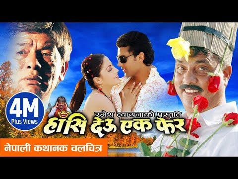 ZINDAGI ROCKS | FULL NEPALI MOVIE | Sauram Raj Tuladhar ...