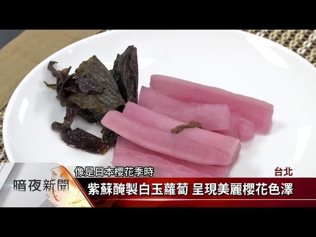紫蘇醃製白玉蘿蔔 櫻花色澤創造價值
