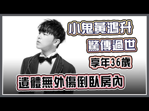 小鬼猝逝/經紀人證實噩耗 小鬼黃鴻升享年36歲|三立新聞網 SETN.com