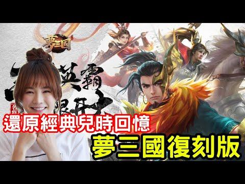 7/22《夢三國復刻版》最新三國手機遊戲介紹+試玩