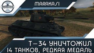 Т-34 уничтожил 14 танков, редкая медаль героев расейняя!