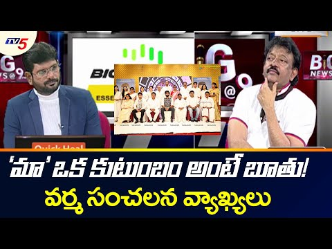 RGV shocking comments on MAA Association