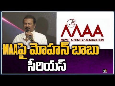 Mohan Babu sensational comments on MAA Association Building
