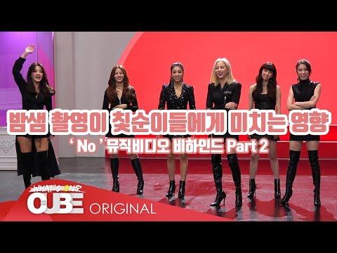 CLC(씨엘씨) - 칯트키 #50 ('No' M/V 촬영 비하인드 PART 2)