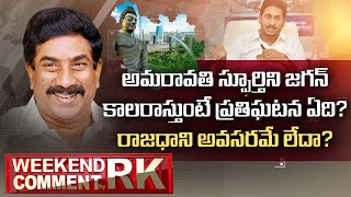 YS Jagan Govt not Give Clarity on AP Capital- Weekend Comm..