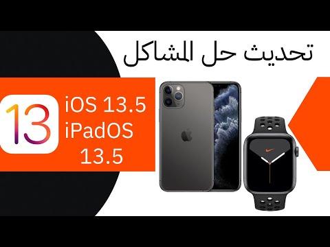 واخيرا تحديث اصلاح الثغرات للايفون iOS 13.5