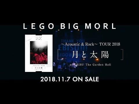 LEGO BIG MORL LIVE DVD 「月と太陽」ティザー映像