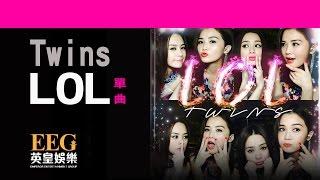 Twins - LOL 歌詞MV YouTube 影片