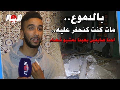 بالدموع.. شهادة مؤثرة عن فاجعة مراكش: مات كنت كنحفر عليه.. احنا صايمين بغينا نمشيو شهداء