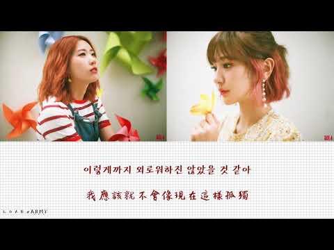 【韓繁中字】臉紅的思春期 (볼빨간사춘기) - Lonely