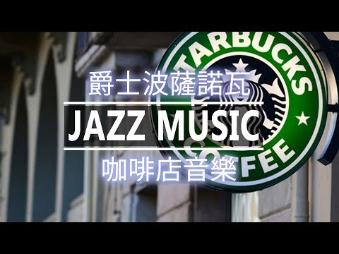【Jazz Music】3小时的快乐星巴克音乐 - 第二輯星巴克五小時音樂 - 放鬆