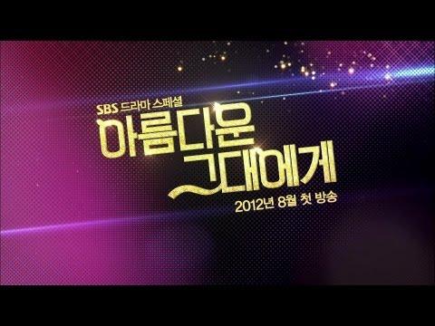 SBS 드라마 '아름다운 그대에게'_홍보 SPOT (30초 Ver.)