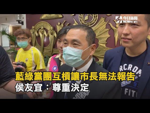 影/一張「新聞稿」讓疫情報告喊卡!侯友宜:尊重議會
