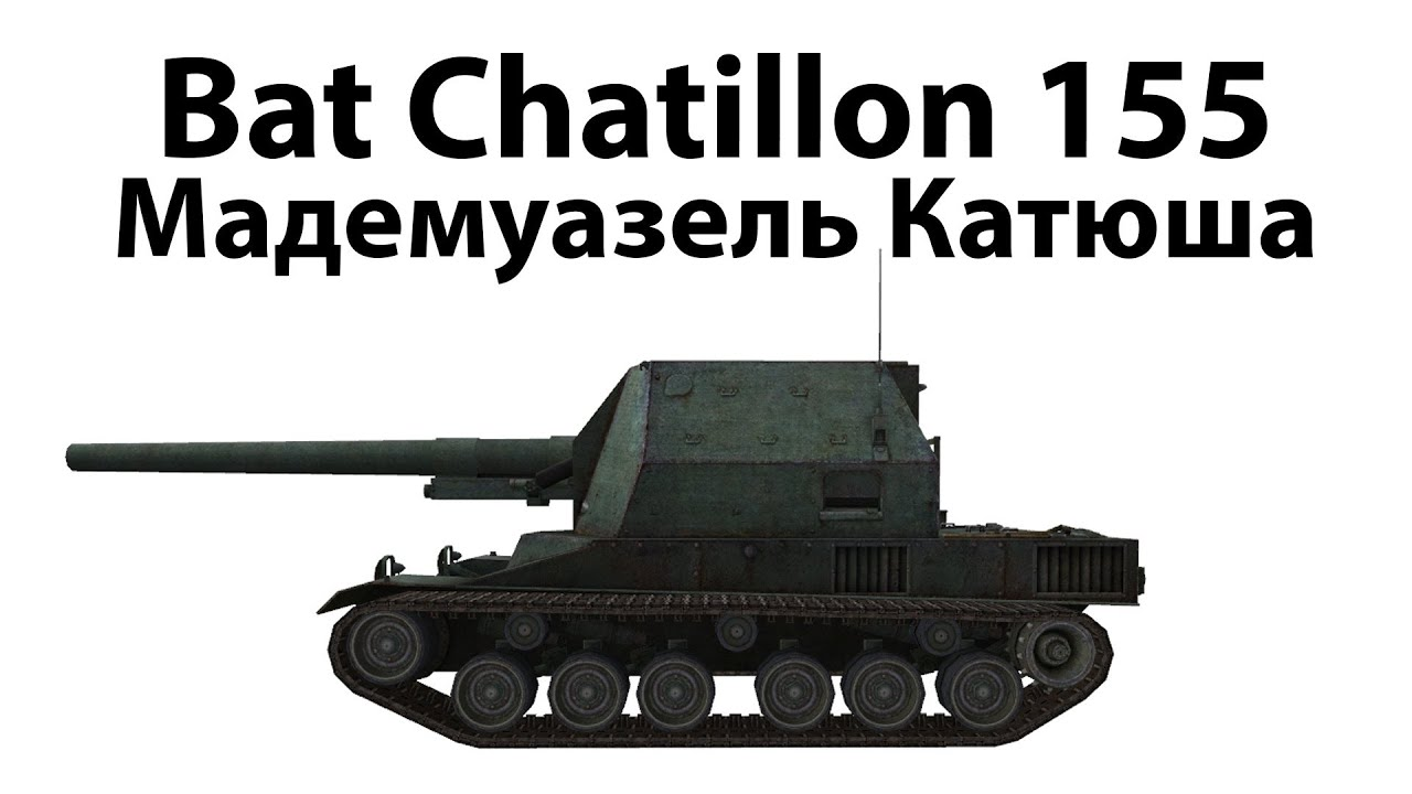Превью Bat Chatillon 155 - Мадемуазель Катюша