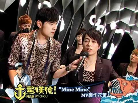 Jay Chou周杰倫-Mine Mine花絮《官方》
