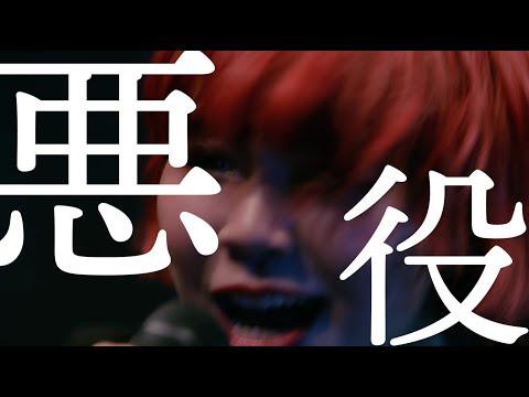 眉村ちあき「悪役(Band ver.)」MV SPOT
