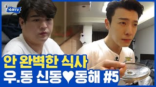 (ENG/SPA/IND) [#SuperTV] Has the Vibe of a Real Couple! Shin Dong ♥ Donghae ⑤ | #Mix_Clip | #Diggle