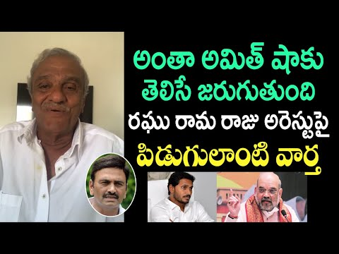 Amit Shah, KCR are aware of MP Raghu Rama Krishna Raju's arrest: CPI Narayana