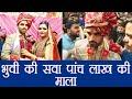 Cricketer Bhuvneshwar Kumar wears garland of more than 5 l..