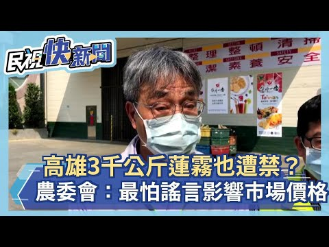 快新聞/高雄3千公斤「蜜風鈴」蓮霧也遭中國禁? 農委會:最怕謠言影響市場價格-民視新聞