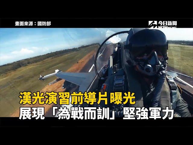 影/國軍為戰而訓!漢光演習前導片曝光 展現堅強軍力
