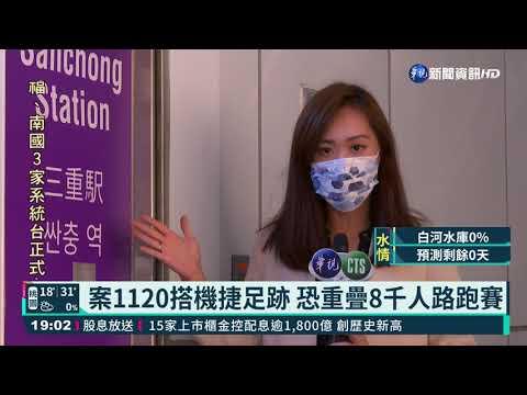 諾富特染疫主管 7天搭乘機捷上下班 華視新聞 20210430