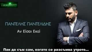 ✅BG Превод Pantelis Pantelidis - An Eisai Ekei Ако си там