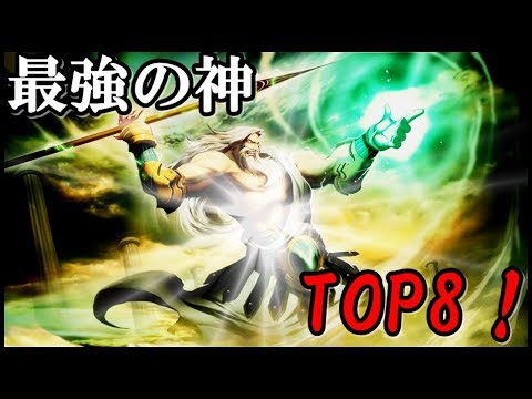 【衝撃】世界最強の神はどいつだ!? 神話に出てくる神々TOP8!