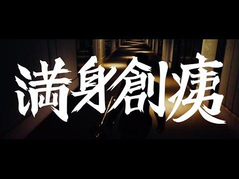 【MV】Calmera「満身創痍」-Full size - (2019) カルメラ