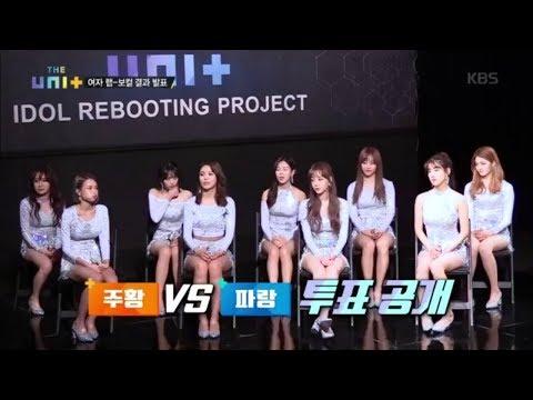 더 유닛 The Unit - 여자 랩-보컬 최강 유닛은 과연?.20171216