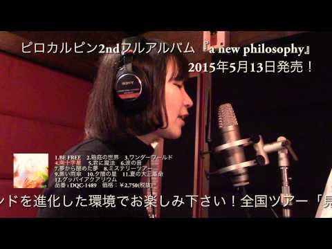 ピロカルピン「a new philosophy」期間限定動画1