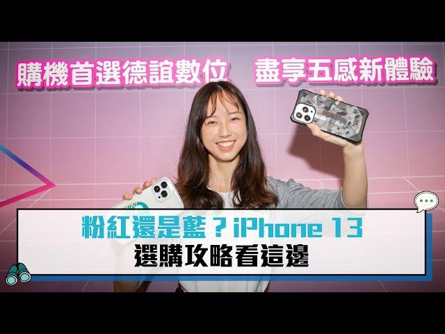 【有影】粉紅還是藍?iPhone 13 選購攻略看這邊