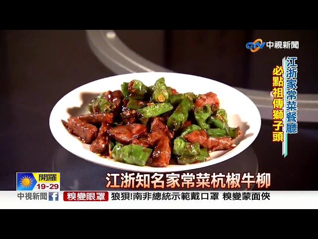 15年江浙餐廳也受災 薺元小館改週一公休