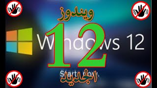 Windows 12   ويندوز 12 -