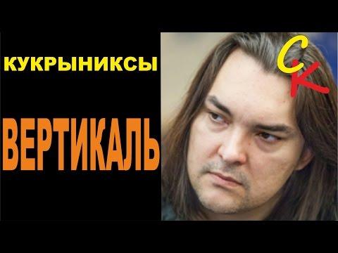 ВЕРТИКАЛЬ (Vertical) - Кукрыниксы (А.Горшенёв