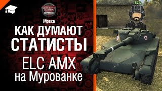 Как думают статисты: ELC AMX на Мурованке - от Mpexa [World of Tanks]