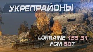 Укрепрайоны. Lorraine155 51, FCM 50t. Фарм в чемпионке