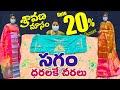 ఆషాఢం Bumper Offer 50% Discounts on Sarees & Kurtis సగం ధరలకే చీరలు Resellers Welcome Hyderabad Shop